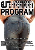 GLUTE HYPERTROPHY PROGRAM
